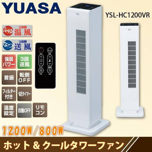 【完売】セラミックヒーター YSL-HC1200VR(W) ホ...
