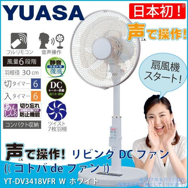 扇風機 ユアサリビング扇風機 日本初 声で操作で...