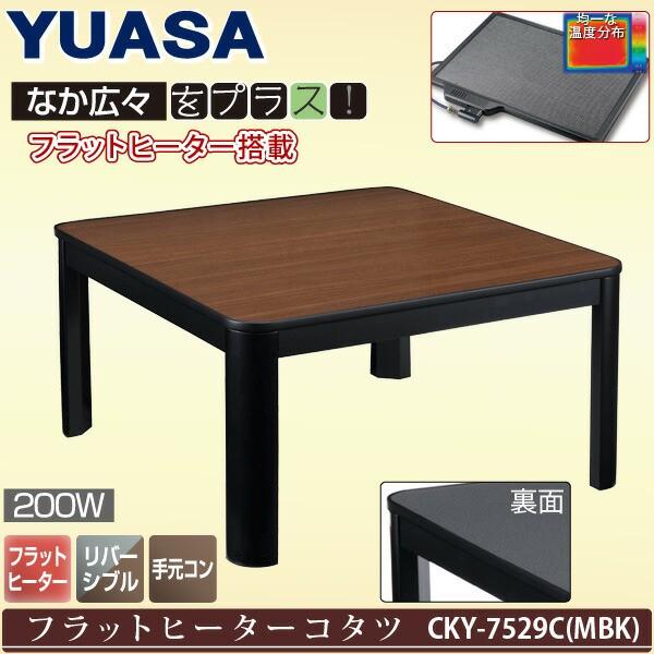こたつ テーブル CKY-7529C(MBK) フラットヒータ...
