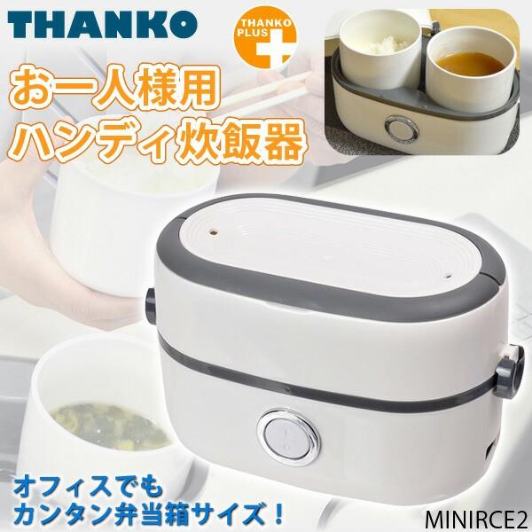 サンコー お一人様用ハンディ炊飯器 1.3合 MINIRC...