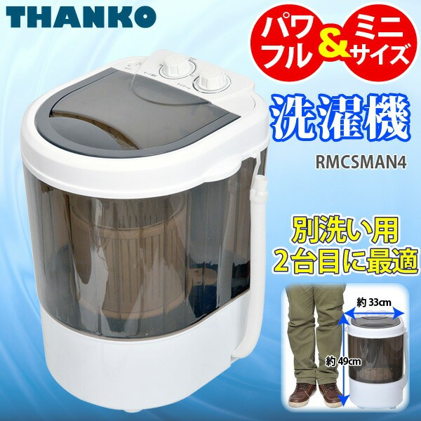 サンコー ミニ洗濯機2 一層式 洗濯2kg RMCSMAN4 ...