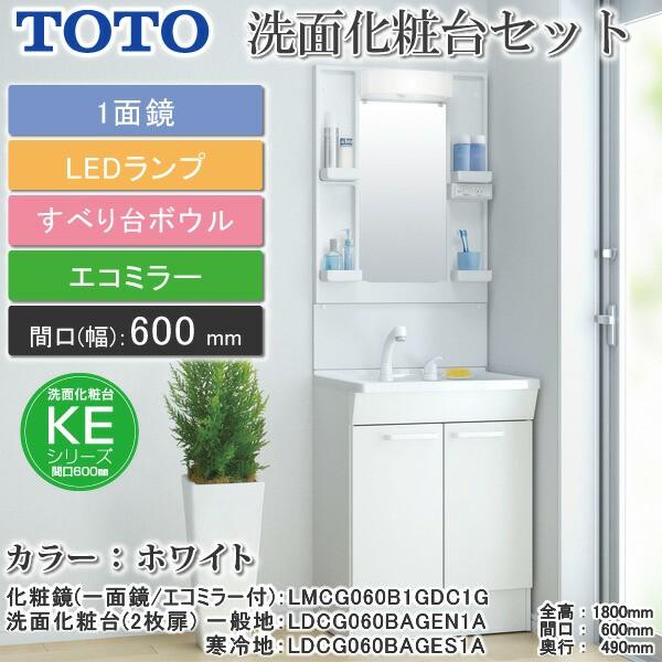 TOTO 洗面化粧台セット KEシリーズ 600幅 ホワイ...