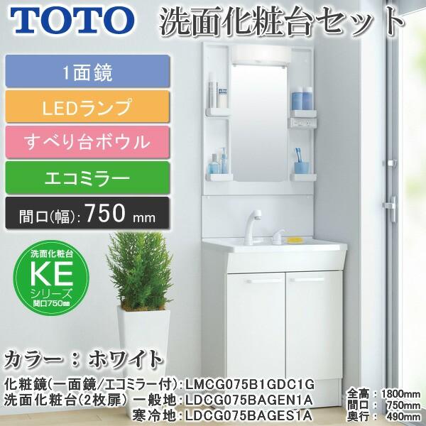 TOTO 洗面化粧台セット KEシリーズ 750幅 ホワイ...