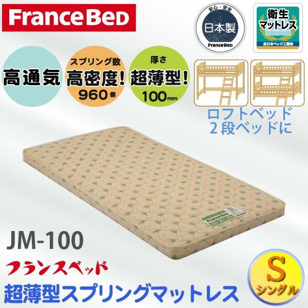 フランスベッド 超薄型スプリングマットレス JM-1...