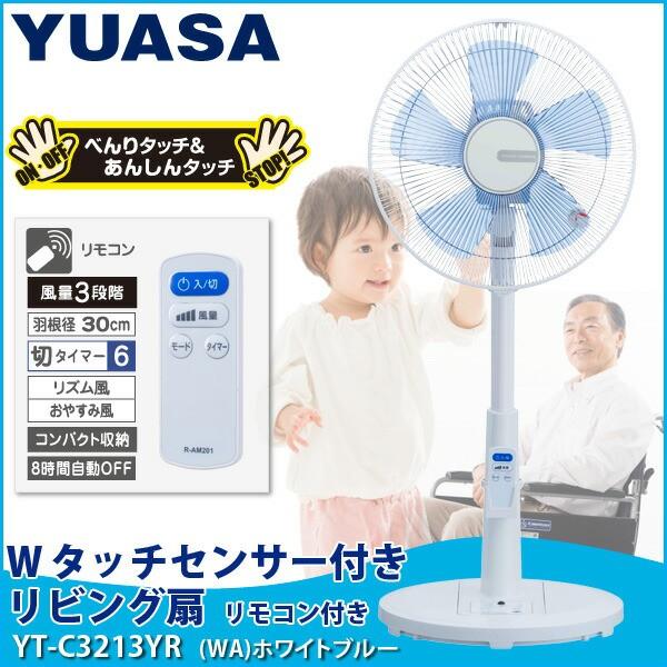 ユアサプライムス リビング扇風機 YT-C3213YR WA ...