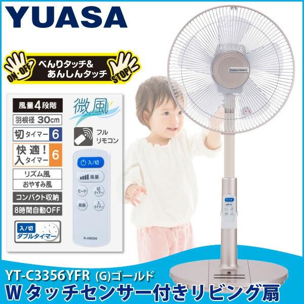 ユアサプライムス リビング 扇風機 YT-C3356YFR G...