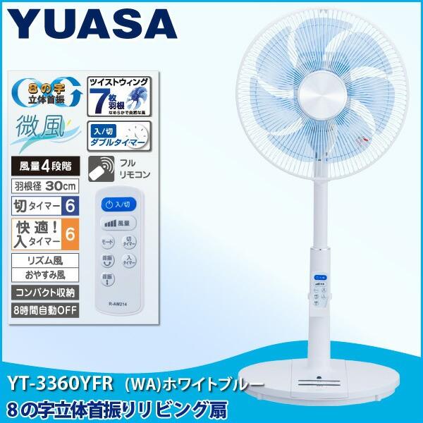 ユアサプライムス リビング 扇風機 YT-3360YFR 8...