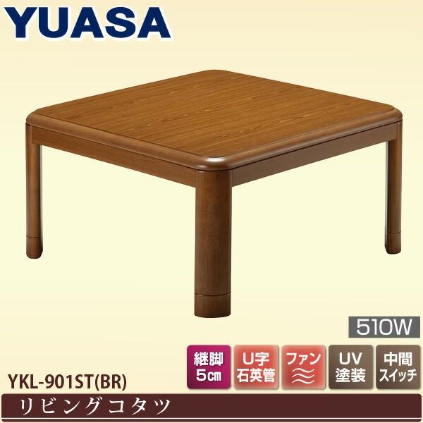 こたつ テーブル YKL-901ST(BR) リビングコタツ ...