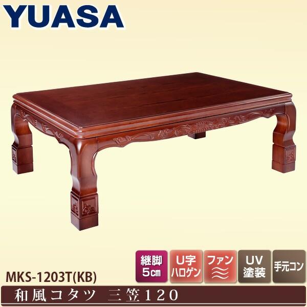 こたつ テーブル MKS-1203T(KB) 和風コタツ 本体 ...
