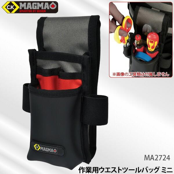 C.K MAGMA 作業用ツールウエストバッグ ミニ MA27...