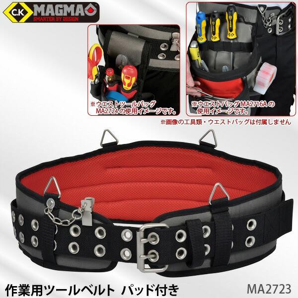 C.K MAGMA 作業用ツールベルト パッド付き MA2723...