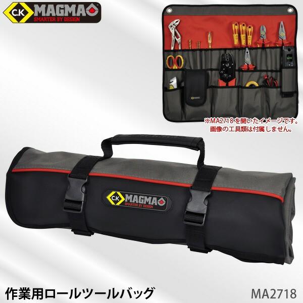 C.K MAGMA 作業用ロールツールバッグ MA2718 工具...