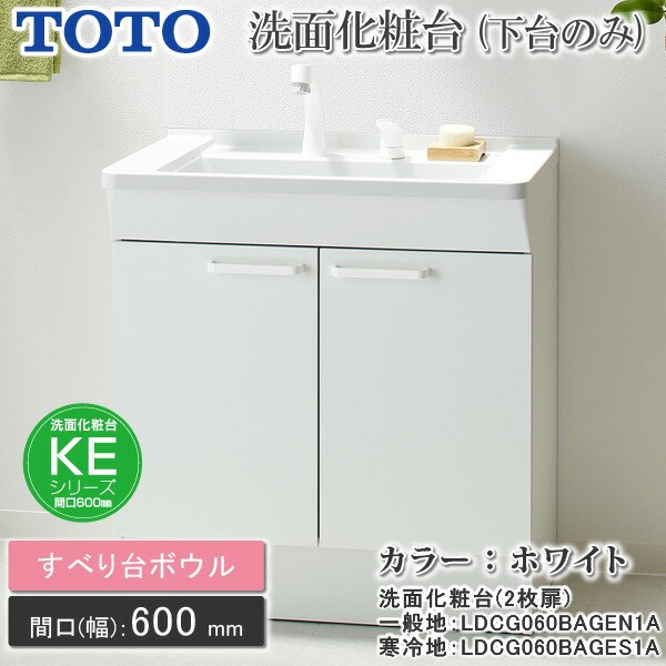 TOTO 洗面化粧台 KEシリーズ 600幅 ホワイト 2枚...