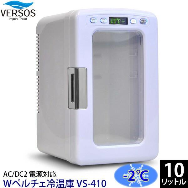 ベルソス ポータブル 保冷温庫 10L VS-410 ホワイ...