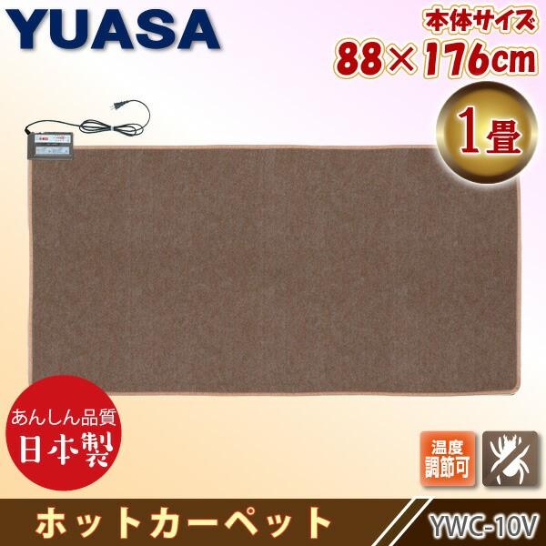 ユアサプライムス 日本製 ホットカーペット 1畳 Y...