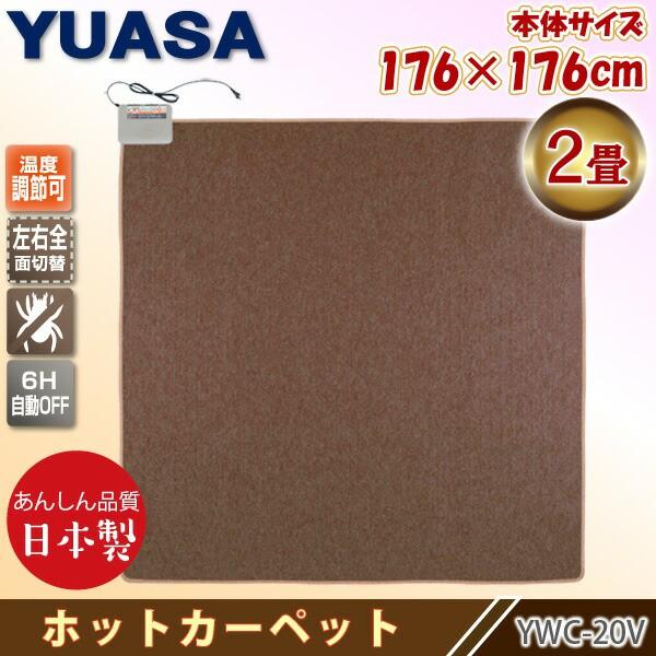 ユアサプライムス 日本製 ホットカーペット 2畳 Y...