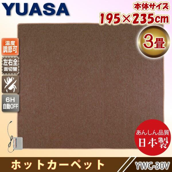 ユアサプライムス 日本製 ホットカーペット 3畳 Y...