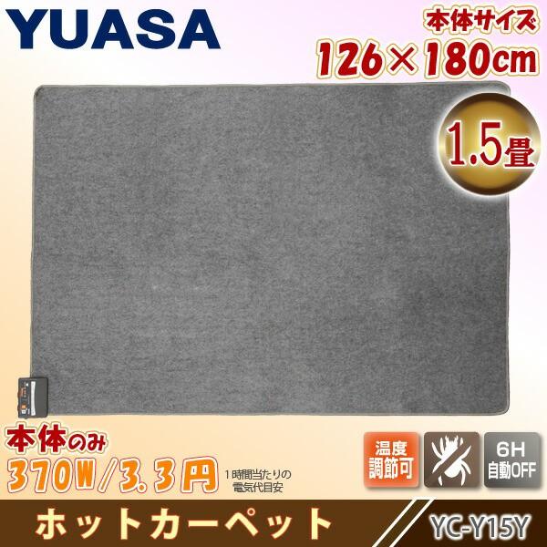 ユアサプライムス ホットカーペット 1.5畳 YC-Y15...