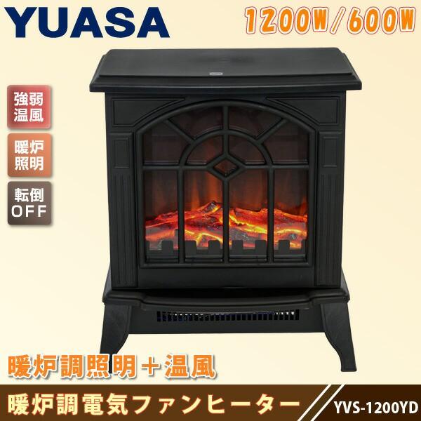 ユアサプライムス 暖炉型 電気ヒーター YVS-1200Y...