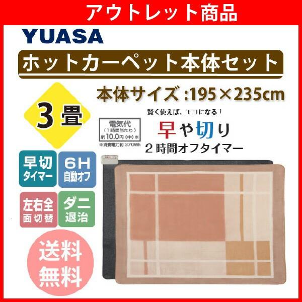 【送料無料】【ホットカーペット 3畳】ユアサ ホ...