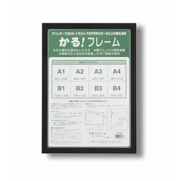 パネルフレーム/ポスター額縁 【A1/内寸:841×59...