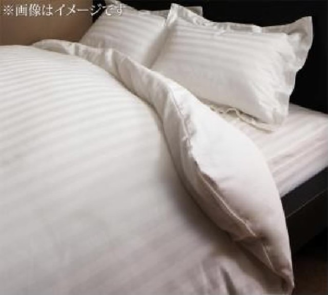 単品 9色から選べるホテルスタイル ストライプサ...