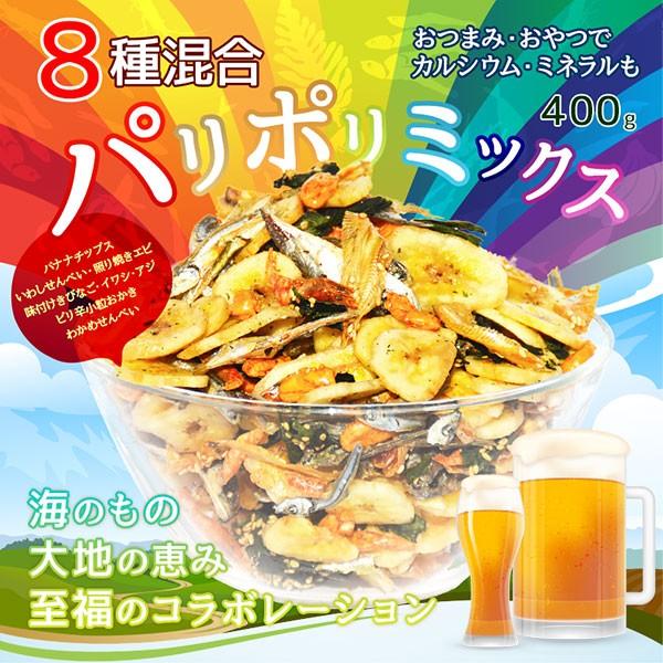 <8種のパリポリミックス400g> バナナ 海老 き...