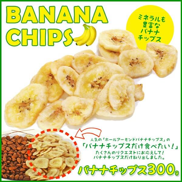 <バナナチップス 300g> ココナッツオイル ばな...