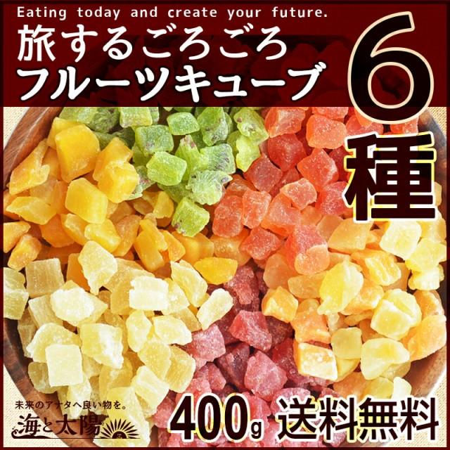 <旅する6種のごろごろフルーツキューブ>400g ド...