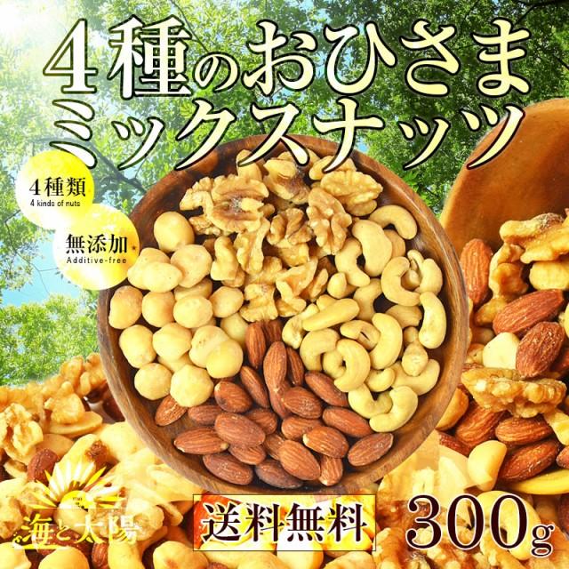 おひさまミックスナッツ4種 300g 無塩 無油 送...
