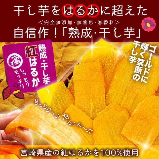 <紅はるか> 宮崎県産 干し芋合計300g(150g×2...