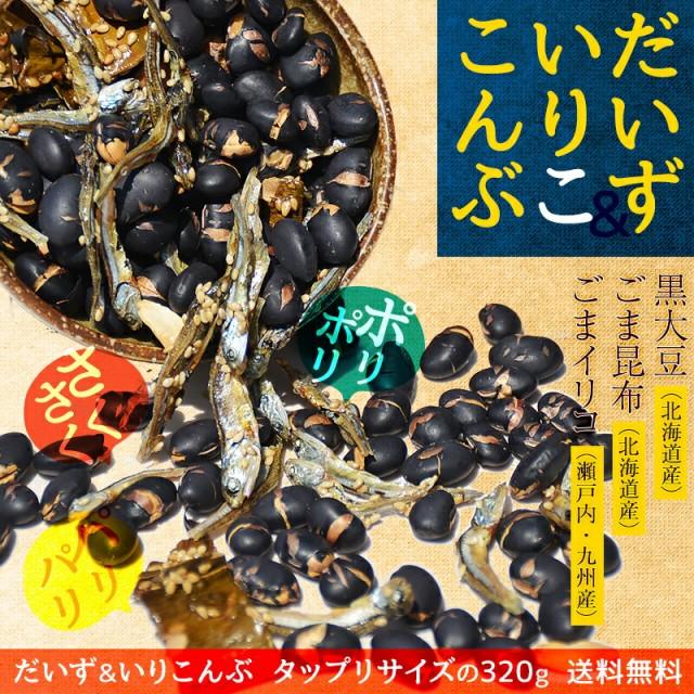 <320gだいず&いりこんぶ>北海道産黒大豆 瀬戸...