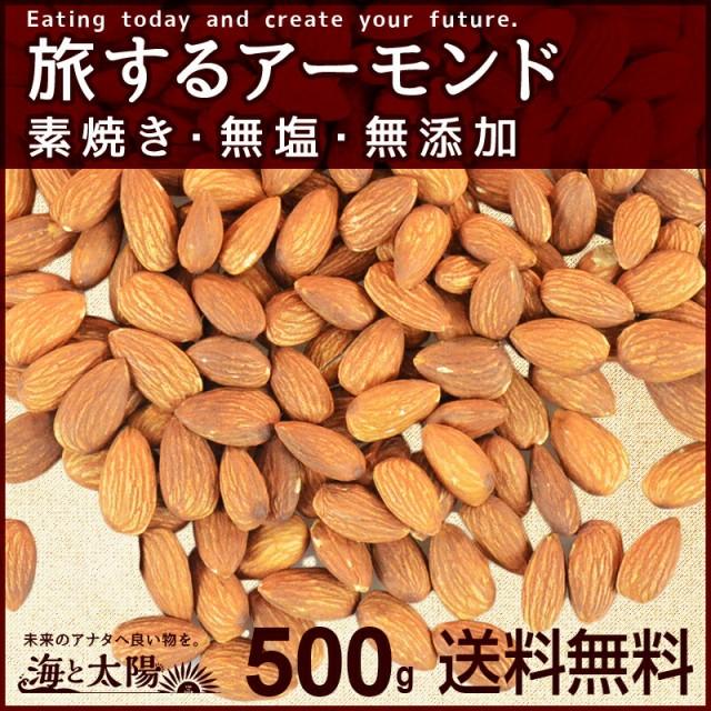 <旅するアーモンド500g> 素焼き 無添加 無塩 美...