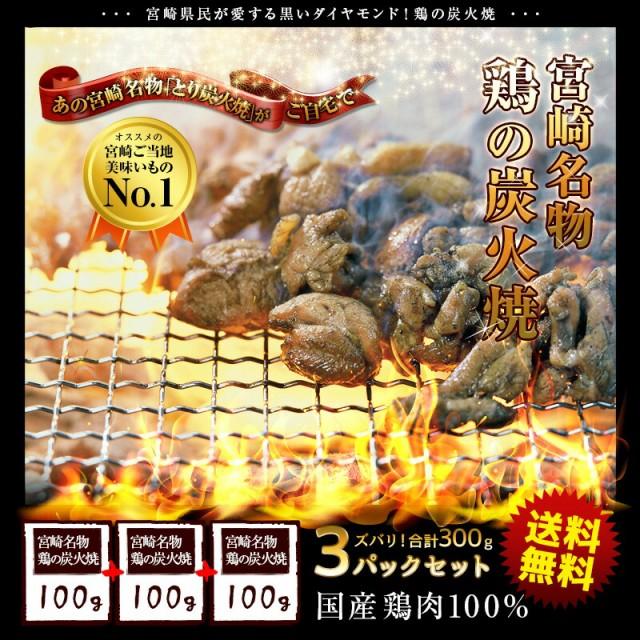 <鶏の炭火焼100g×3パック>宮崎名物 職人が焼い...