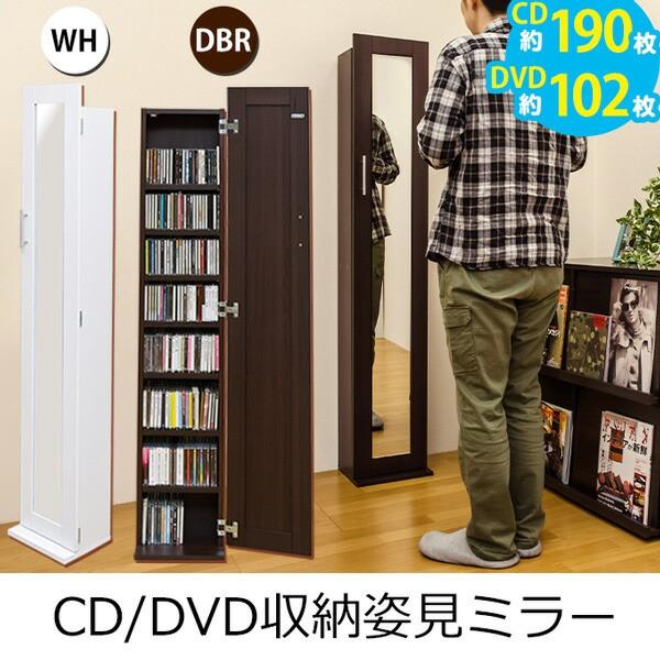 【送料無料!ポイント2%】CD/DVD収納・姿見ミラー...