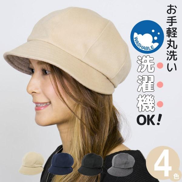 洗える 帽子 [メール便可] 洗濯機 キャスケット ...