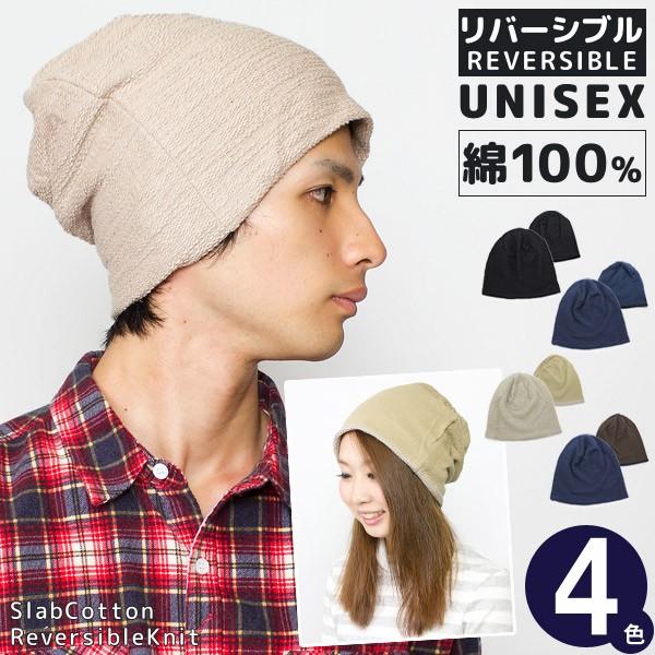 ニット帽 メンズ [メール便可] レディース 帽子 ...