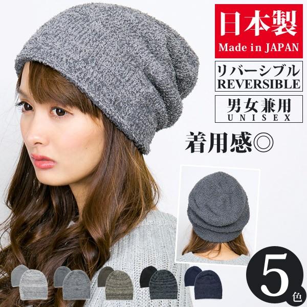 ニット帽 レディース [メール便可] 帽子 メンズ ...