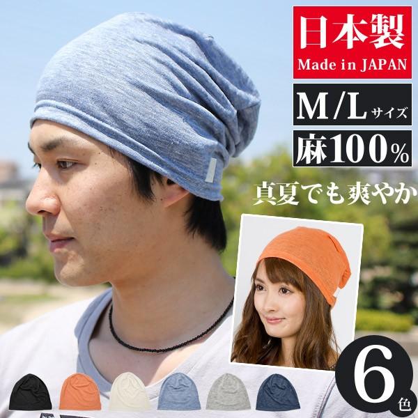 帽子 メンズ [メール便可] 大きいサイズ ニット帽...