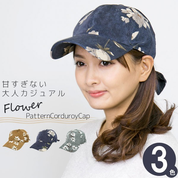 帽子 レディース [メール便可] 花柄 キャップ 秋...