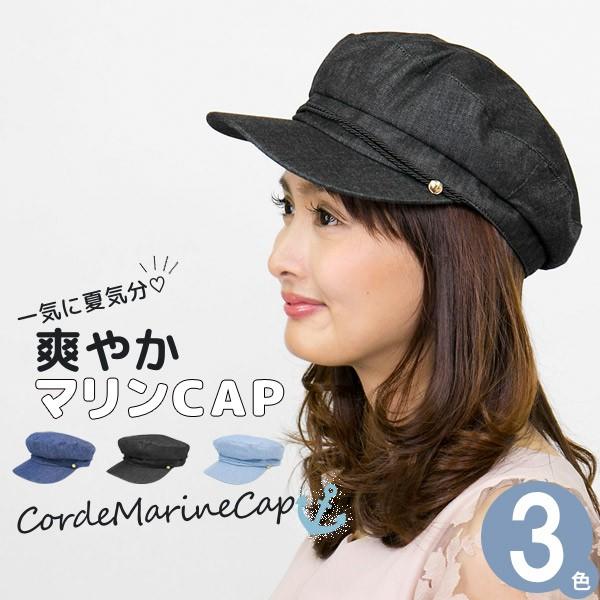 マリンキャップ 帽子 [メール便可] レディース 夏...