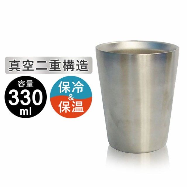 タンブラー 330ml 真空断熱 ステンレス 保温 保冷...