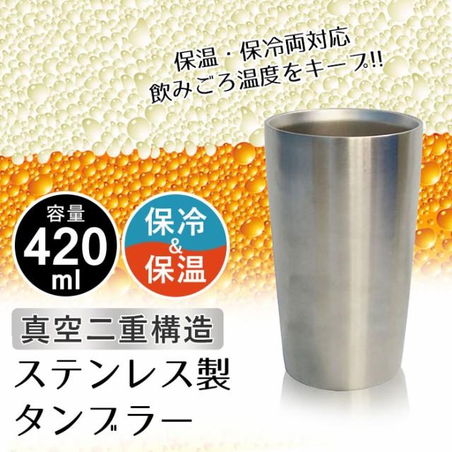 タンブラー 420ml 保温 コーヒー 真空 真空断熱 ...