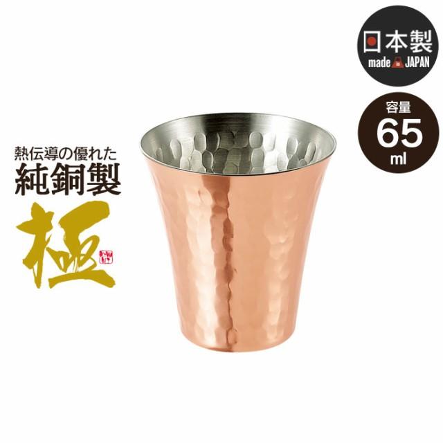 冷酒カップ 65ml 銅 タンブラー 日本製 燕三条 ビ...