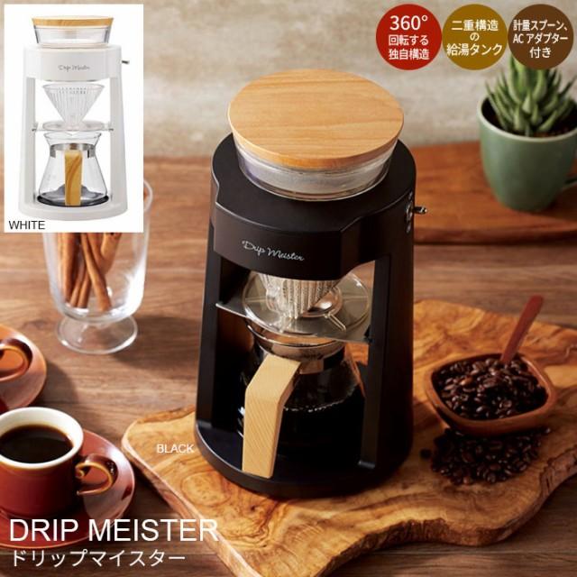 コーヒーメーカー 自動 ハンドドリップ コーヒー...