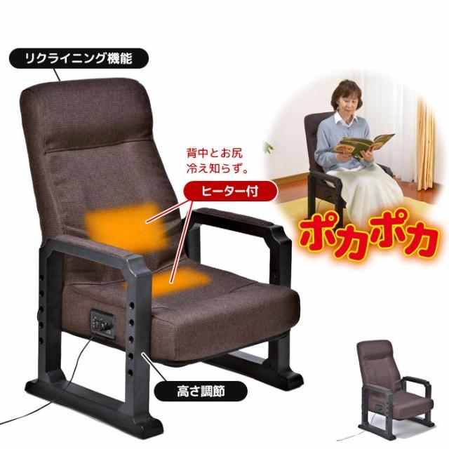 ヒーター付 高座椅子 リクライニング 高座椅子 座...