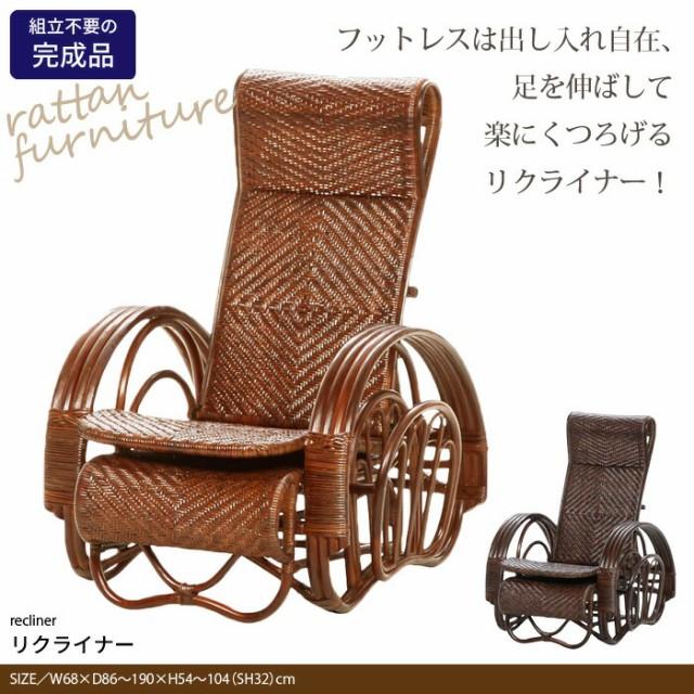 籐 リクライニング座椅子 寝椅子 椅子 いす チェ...