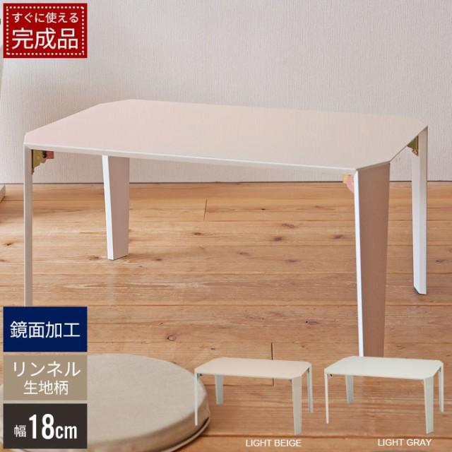 折りたたみテーブル 75幅 テーブル 鏡面 リンネル...
