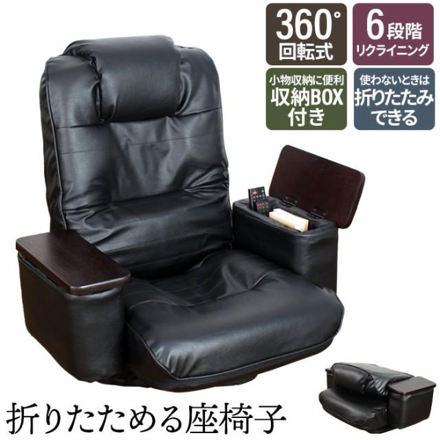 座椅子 リクライニング 1人掛け 肘付 天然木 回転...