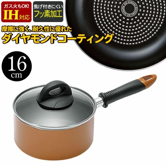 調理機器 調理器具 ダイヤモンドコート 片手鍋 16...